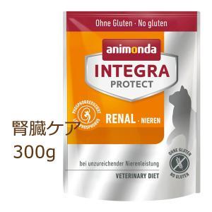 アニモンダ インテグラ プロテクト 腎臓ケア 300g 療法食 animonda ドライフード キャットフード organic-eins
