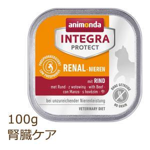 アニモンダ インテグラ プロテクト 腎臓ケア 100g 牛 療法食 animonda ウェットフード キャットフード|organic-eins