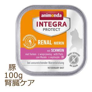 アニモンダ インテグラ プロテクト 腎臓ケア 100g 豚 療法食 animonda ウェットフード キャットフード|organic-eins