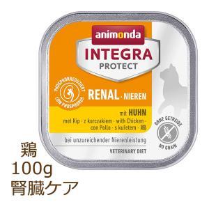 アニモンダ インテグラ プロテクト 腎臓ケア 100g 鶏 療法食 animonda ウェットフード キャットフード|organic-eins