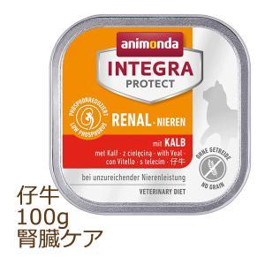 アニモンダ インテグラ プロテクト 腎臓ケア 100g 仔牛 療法食 animonda ウェットフード キャットフード|organic-eins