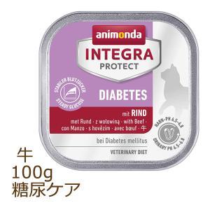 アニモンダ インテグラ プロテクト 糖尿病ケア 100g 牛 療法食 animonda ウェットフード キャットフード|organic-eins