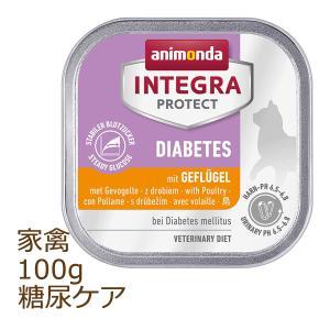 アニモンダ インテグラ プロテクト 糖尿病ケア 100g 鳥 療法食 animonda ウェットフード キャットフード|organic-eins