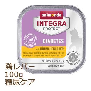 アニモンダ インテグラ プロテクト 糖尿病ケア 100g 鶏レバー 療法食 animonda ウェットフード キャットフード organic-eins
