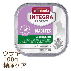 アニモンダ インテグラ プロテクト 糖尿病ケア 100g ウサギ 療法食 animonda ウェットフード キャットフード|organic-eins