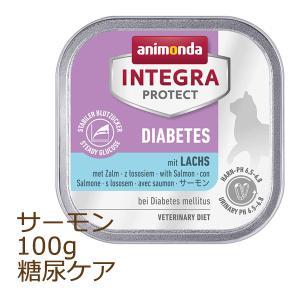 アニモンダ インテグラ プロテクト 糖尿病ケア 100g サーモン 療法食 animonda ウェットフード キャットフード organic-eins