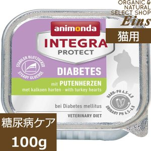 アニモンダ インテグラ プロテクト 糖尿病ケア 100g 七面鳥心臓 療法食 animonda ウェットフード キャットフード organic-eins