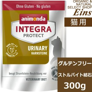 アニモンダ インテグラ プロテクト pHバランス 300g 療法食 animonda ドライフード キャットフード organic-eins