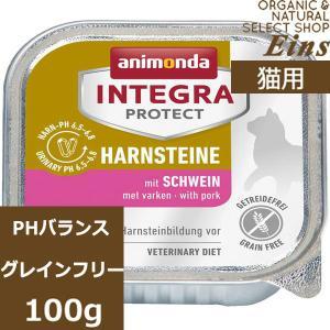 アニモンダ インテグラ プロテクト pHバランス 豚 100g 療法食 animonda ウェットフード キャットフード|organic-eins