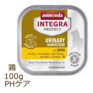 アニモンダ インテグラ プロテクト pHバランス 鶏 100g 療法食 animonda ウェットフード キャットフード|organic-eins