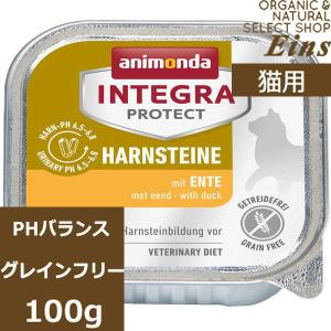 アニモンダ インテグラ プロテクト pHバランス カモ 100g 療法食 animonda ウェットフード キャットフード|organic-eins