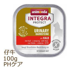 アニモンダ インテグラ プロテクト pHバランス 仔牛 100g 療法食 animonda ウェットフード キャットフード|organic-eins