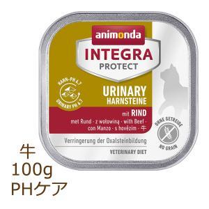 アニモンダ インテグラ プロテクト pHバランス 牛 100g 療法食 animonda ウェットフード キャットフード|organic-eins