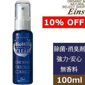 バイオウィルクリア 携帯用ミスト 100ml Bio Will CLEAR|organic-eins