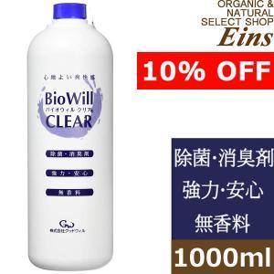 バイオウィルクリア 1000ml ボトル (詰め替え用・ノズルなし) Bio Will CLEAR|organic-eins