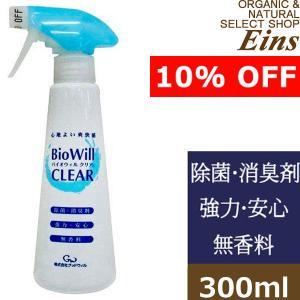 バイオウィルクリア 300ml Bio Will CLEAR|organic-eins