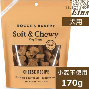 ボッチェーズ ソフト&チューイ チーズ 170g bocces organic-eins