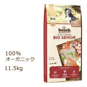 ボッシュ ビオ シニア トマト&ハーブ 11.5kg ドッグフード bosch|organic-eins