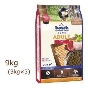 ボッシュ ハイプレミアム アダルト ラム&ライス 9kg (3kg×3) ドッグフード bosch (外袋なしでのお届けとなります)|organic-eins