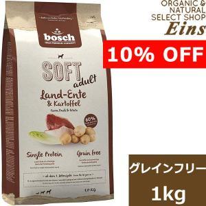 ボッシュ ハイプレミアム ソフト アダルト カモ&ポテト 1kg ドッグフード bosch (外袋なしでのお届けとなります) organic-eins