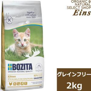ボジータ BOZITA キトン グレインフリー チキン 2kg 猫用ドライフード 賞味期限2022年2月12日 organic-eins
