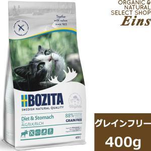 ボジータ BOZITA ダイエット&ストマック グレインフリー ヘラジカ 400g 猫用ドライフード 賞味期限2022年2月14日|organic-eins