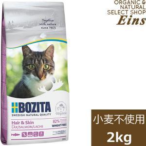 ボジータ BOZITA ヘアー&スキン 小麦不使用 サーモン 2kg 猫用ドライフード 賞味期限2021年12月2日 organic-eins
