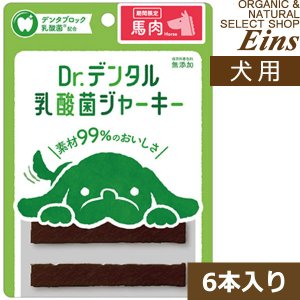 Dr.デンタル 乳酸菌ジャーキー 馬肉 6本入り organic-eins