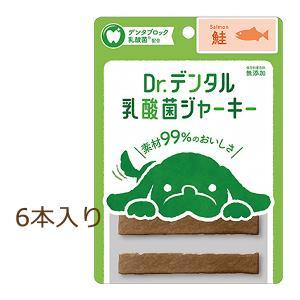 Dr.デンタル 乳酸菌ジャーキー 鮭 6本入り organic-eins