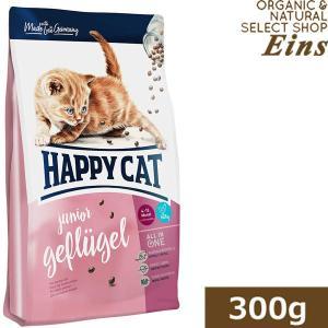 ハッピーキャット HAPPY CAT スプリーム ジュニア 300g 賞味期限2022年2月27日 organic-eins