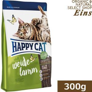 ハッピーキャット HAPPY CAT スプリーム ワイデラム 300g 賞味期限2022年4月17日|organic-eins