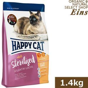 ハッピーキャット HAPPY CAT スプリーム ステアライズド 1.4kg|organic-eins