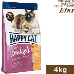 ハッピーキャット HAPPY CAT スプリーム ステアライズド 4kg|organic-eins