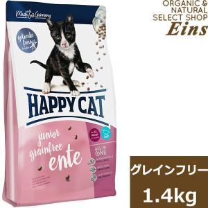 ハッピーキャット HAPPY CAT センシティブ グレインフリー ジュニア 1.4kg organic-eins