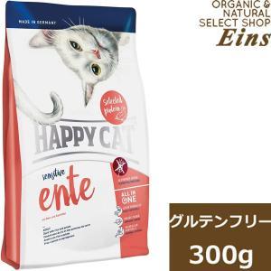 ハッピーキャット HAPPY CAT センシティブ エンテ(鴨) 300g 賞味期限2022年2月3日 organic-eins