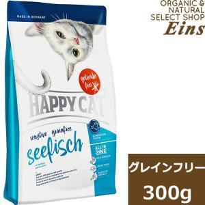 ハッピーキャット HAPPY CAT センシティブ グレインフリー シーフィッシュ(チキン&シーフィッシュ) 300g 賞味期限2022年4月20日|organic-eins