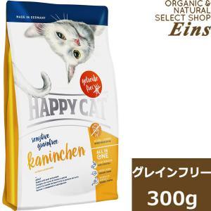 ハッピーキャット HAPPY CAT センシティブ グレインフリー カニンヘン(ラビット&ビーフ) 300g 賞味期限2022年3月18日|organic-eins