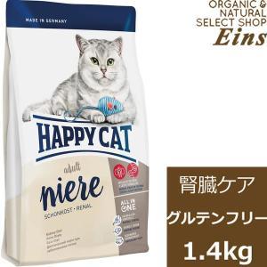 ハッピーキャット HAPPY CAT スプリーム ダイエットニーレ 腎臓ケア グルテンフリー 1.4kg|organic-eins