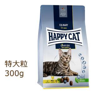 ハッピーキャット カリナリー ファームポルトリー(平飼いチキン/特大粒) 300g organic-eins