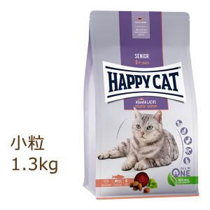 ハッピーキャット シニア アトランティック サーモン 1.3kg organic-eins
