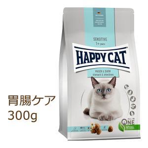 ハッピーキャット センシティブ ストマック&インテステイン(胃腸ケア) 300g organic-eins