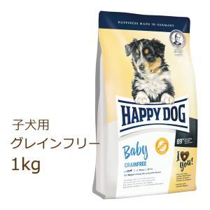 ハッピードッグ HAPPY DOG スプリーム ヤング ベビー グレインフリー 1kg|organic-eins