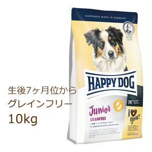 ハッピードッグ HAPPY DOG スプリーム ヤング ジュニア グレインフリー 10kg|organic-eins