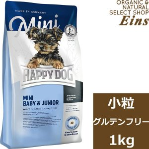 ハッピードッグ HAPPY DOG スプリーム ミニ ベビー&ジュニア 1kg|organic-eins