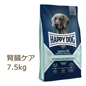 ハッピードッグ HAPPY DOG サノN(腎臓ケア療法食) 7.5kg organic-eins