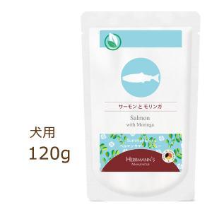 ヘルマン サマーメニュー サーモンとモリンガ 120g(肉汁含む)  Herrmann organic-eins