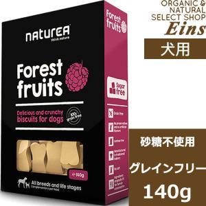 ナチュレア フォレストフルーツ(ベリー味) 140g 犬用ビスケット グレインフリー naturea organic-eins