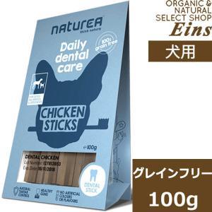 ナチュレア 犬用デンタルスティック(チキン) 100g グレインフリー naturea organic-eins