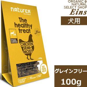 ナチュレア チキン 100g 犬用セミモイストヘルシートリーツ グレインフリー naturea organic-eins