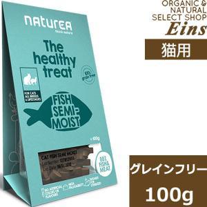 ナチュレア フィッシュ 100g 猫用セミモイストヘルシートリーツ グレインフリー naturea 賞味期限2022年3月10日 organic-eins